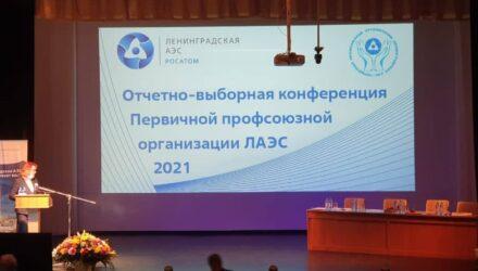 Конференция ППО ЛАЭС завершила работу