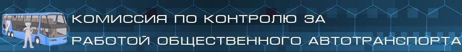 planka-novosti-itogi-komissii-po-avtotransporty